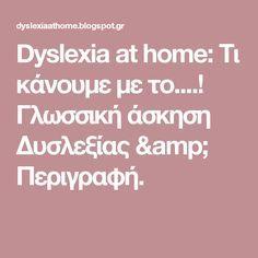 Dyslexia at home: Τι κάνουμε με το....! Γλωσσική άσκηση Δυσλεξίας & Περιγραφή. Dyslexia, Blog, Blogging