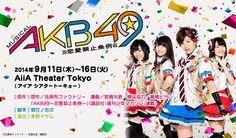 ミュージカル『AKB49~恋愛禁止条例~』 http://www.nelke.co.jp/stage/akb49/ #Sae_Miyazawa #Akari_Suda