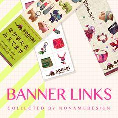 BANNER LINKS バナーリンク集です。サイズ別、カテゴリー別に優れたデザインのバナーを集めました。
