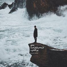 Sad Texts, Persian Quotes, Niagara Falls, Nature, Travel, Science, Naturaleza, Viajes, Destinations