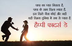 Happy Fathers Day Papa #happyfathersday #papa #shayari #wishes #fathersday #dad #son #daughter #hindi #wishes #messages #status