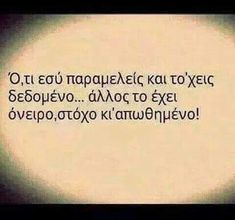 Smart Quotes, Cute Quotes, Funny Quotes, Silent Treatment Quotes, Favorite Quotes, Best Quotes, Saving Quotes, Greek Words, Live Laugh Love