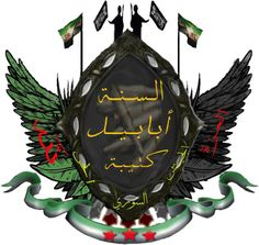 أبطال كتيبة أبابيل السنة :: من اوائل من حملو السلاح في ثورة الكرامة منذ الأيام الأولى في الثورة>>>http://www.syria161.blogspot.com/2014/05/blog-post_2657.html