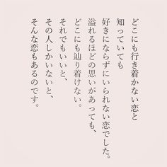 Famous Quotes, Love Quotes, Japanese Language Learning, Japanese Phrases, I Love You, My Love, Meaningful Life, Aesthetic Gif, Japanese Culture