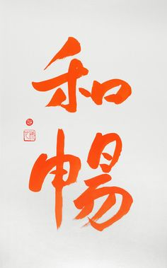 Chinese Calligraphy - For the Goodness of the World - Wall Art - Peaceful Art - Zen Art