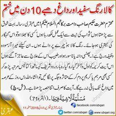 Duaa Islam, Islam Hadith, Allah Islam, Islam Quran, Islamic Phrases, Islamic Dua, Islamic Messages, Islamic Images, Quran Quotes Inspirational