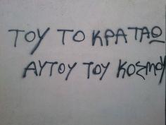 γιαννης χαρουλης στιχοι - Αναζήτηση Google Poem Quotes, Lyric Quotes, Art Quotes, Tattoo Quotes, Poems, Lyrics, Life Quotes, Graffiti Quotes, Greek Quotes