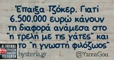 Funny Greek Quotes, Funny Quotes, Funny Shit, Hilarious, True Words, Kai, Laughter, Jokes, Sayings