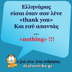 greek quotes elladara thank you nothing Funny Greek Quotes, Funny Quotes, Just For Laughs, Satire, Best Quotes, Politics, Funny Shit, Funny Stuff, Sayings