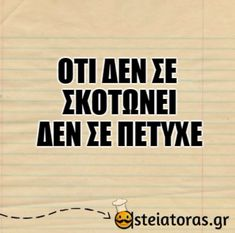 Funny Greek Quotes, Funny Quotes, Bring Me To Life, Marvels Agents Of Shield, Gemini, Life Is Good, Qoutes, Wisdom, Lol