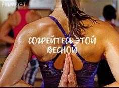Самое время напомнить, что у нас есть отличный вид занятий, который точно согреет вас с такой весной. Bikram Yoga полезна всем, кто хочет (а) растянуть мышцы (б) похудеть (в) забыть об этой ужасной погоде. Две студии у м.Полянка и м.Савеловская доступны для записи через наш сайт   https://www.fitmost.ru/studioinfo/106/bikram-yoga-moscow-m-polyanka