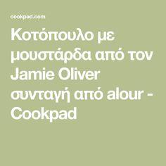 Κοτόπουλο με μουστάρδα από τον Jamie Oliver συνταγή από alour - Cookpad Jamie Oliver, Food And Drink, Recipes, Ripped Recipes, Cooking Recipes, Medical Prescription, Recipe