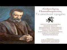 Αλεξανδρος Παπαδιαμαντης - Το Σκοτεινο Τρυγονι