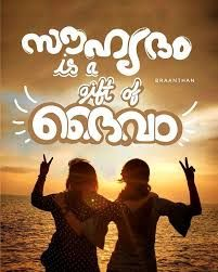 83 Best Friends Images In 2019 Malayalam Quotes Breathe Deep
