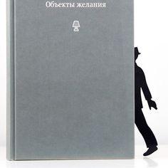 """Separador de libros """"Silueta"""""""