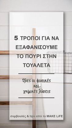 5 τρόποι για να καθαρίσουμε το πουρί στην τουαλέτα μια και καλή Diy Cleaners, Cleaners Homemade, Clean My House, Tips & Tricks, Useful Life Hacks, Home Hacks, Holidays And Events, Happy Mothers Day, Housekeeping