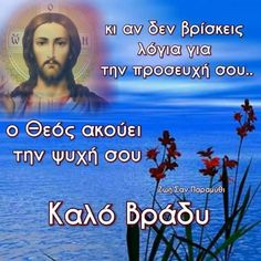 God Is Good Quotes, Holy Quotes, Best Quotes, Good Night Sweet Dreams, Jesus Loves Me, Wisdom Quotes, Faith, Movie Posters, Greece