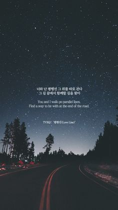 Korean Quotes Wallpapers Top Free Korean Quotes Backgrounds Imagen De Korean Aesthetic And K. Korea Wallpaper, L Wallpaper, Song Lyrics Wallpaper, Wallpaper Quotes, Korean Phrases, Korean Words, Korean Text, K Quotes, Lyric Quotes