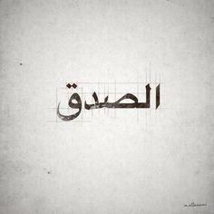 """ Arabic is The most beautiful written language """