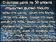 Greek Memes, Funny Greek, Greek Quotes, Funny Ads, Funny Texts, Bring Me To Life, Funny Thoughts, Funny Photos, Laugh Out Loud