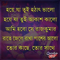 Tor Sathe Lyrics by Sudipto Chowdhury from Generation Ami Bangla Movie. This Bengali Song Lyrics written by Prasen And Music composed by Arindom Chatterjee. Song Quotes, Song Lyrics, Lyrics Website, Bengali Song, Songs, Writing, Movies, Music Quotes, Films