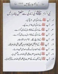 Education Of Islam and Islmic Quotes I m provide you Islamic information . Prophets In Islam, Islam Hadith, Allah Islam, Islam Quran, Alhamdulillah, Quran Pak, Islamic Knowledge In Urdu, Islamic Teachings, Islamic Phrases