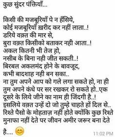 Beautiful lines shyari quotes, motivational quotes in hindi, people quotes, poetry quotes, Hindi Quotes Images, Shyari Quotes, Hindi Quotes On Life, Motivational Quotes In Hindi, Life Lesson Quotes, People Quotes, Poetry Quotes, Funny Quotes, Life Quotes