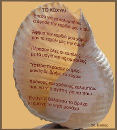 Greek Music, Greek Quotes, Qoutes, Tatoos, Greece, Poems, Wallpapers, Google, Quotations