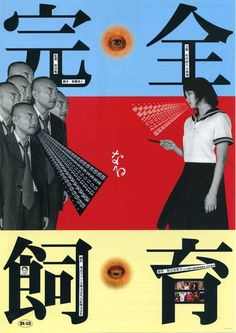 Japanese Movie Poster: The Perfect Education. Tadanori Yokoo. 1999