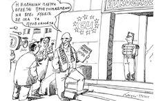 Σκίτσο του Ανδρέα Πετρουλάκη   Η Καθημερινή (20•2•2015)