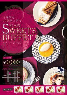 【このデザイン無料でDLできます!】【大人のスイーツ】sweets buffet キレイ系 オシャレチラシ ポスター