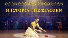 Myanmar Christian music (ရှောင်ကျန်းရဲ့ ပုံပြင်) Musical Drama God is Love Teatro Musical, Christian Movies, Christian Music, Musical Gospel, Films Chrétiens, Old Best Friends, Evil World, Drama, Tagalog