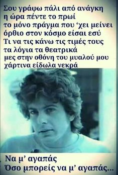 Philosophy, Lyrics, Feelings, Film, Music, Quotes, Books, Greek, Movie