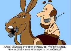 библейские комиксы: Валаам