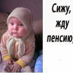 Ugly Baby, Russian Humor, I Love My Son, Adult Humor, Man Humor, All Things Beauty, Good Mood, Just For Laughs, Cute Babies