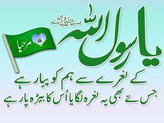 Eid E Milad, Eid Milad Un Nabi, Islamic Images, Islamic Love Quotes, Rabi Ul Awwal, Eid Quotes, Islamic Status, Mubarak Images, Islam Hadith