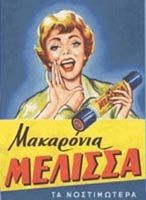 retro greek ads - pasta MELISSA creation: Παλιες διαφημιστικες αφισες Retro Ads, Vintage Ads, Vintage Images, Vintage Food, Old Posters, Old Commercials, Greece Holiday, Old Advertisements, Poster Pictures