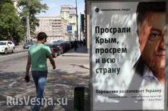 солнце: Портреты Порошенко появились на рекламных щитах в ...