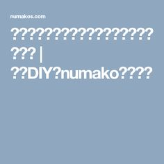 「パールボール」ピアスキャッチの作り方!   簡単DIY!numakoのブログ