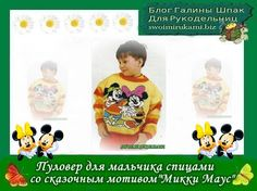 "фото Пуловер для мальчика спицами со сказочным мотивом""Микки Маус"""