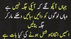 Han bai esy hi karna chahiy Funny Quotes In Urdu, Jokes Quotes, Life Quotes, Fun Quotes, Funny Facts, Funny Jokes, Fuuny Memes, Funny Images, Funny Pictures