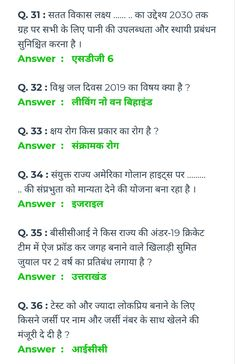 Current affairs gk questions samanya gyan pdf free download General Knowledge Quiz Questions, Gk Questions And Answers, This Or That Questions, Gernal Knowledge, Knowledge Quotes, Hindi Language Learning, Current Affairs Quiz, Learn Hindi, Gk In Hindi