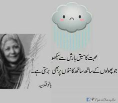 here you can find and read some inspiring love quotes and sayings by urdu novelist bano qudsia. inspiring pyari diary se urdu thoughts and status images