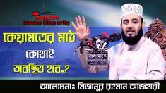 কেয়ামতের মাঠ কোথায় অবস্থিত হবে | Bangla waz | mizanur rahman azhari | Is... Sample Resume Format, Media Center, Islam, Youtube, Youtubers, Youtube Movies
