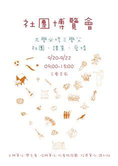 2016世新大學學生會16th社團博覽會宣傳海報