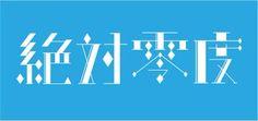 #深夜の真剣作字60分一本勝負 まとめ (7ページ目) - Togetterまとめ