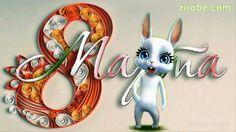 Zoobe Зайка С 8 марта, милая подруга! Очень красивое поздравление!