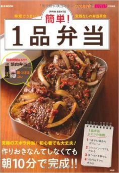 Amazon.co.jp: smart+mini特別編集 簡単! 1品弁当 (e-MOOK): 本 ISBN-13: 978-4800200662