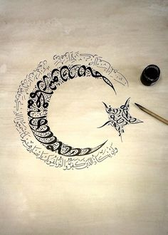 Besmele yıldız + Kelimeyi tevhid hilal + Nazar ayeti ,Bülent Tutal Arabic Calligraphy Art, Arabic Art, Caligraphy, Islamic Patterns, Turkish Art, Coran, Religious Art, Arabesque, Art And Architecture
