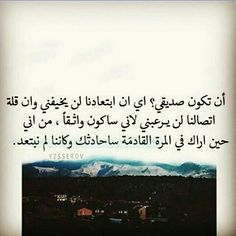 169 Best صديقتي images in 2019 | Arabic quotes, Arabic words